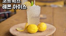 [코드웍스] 레몬 아이...